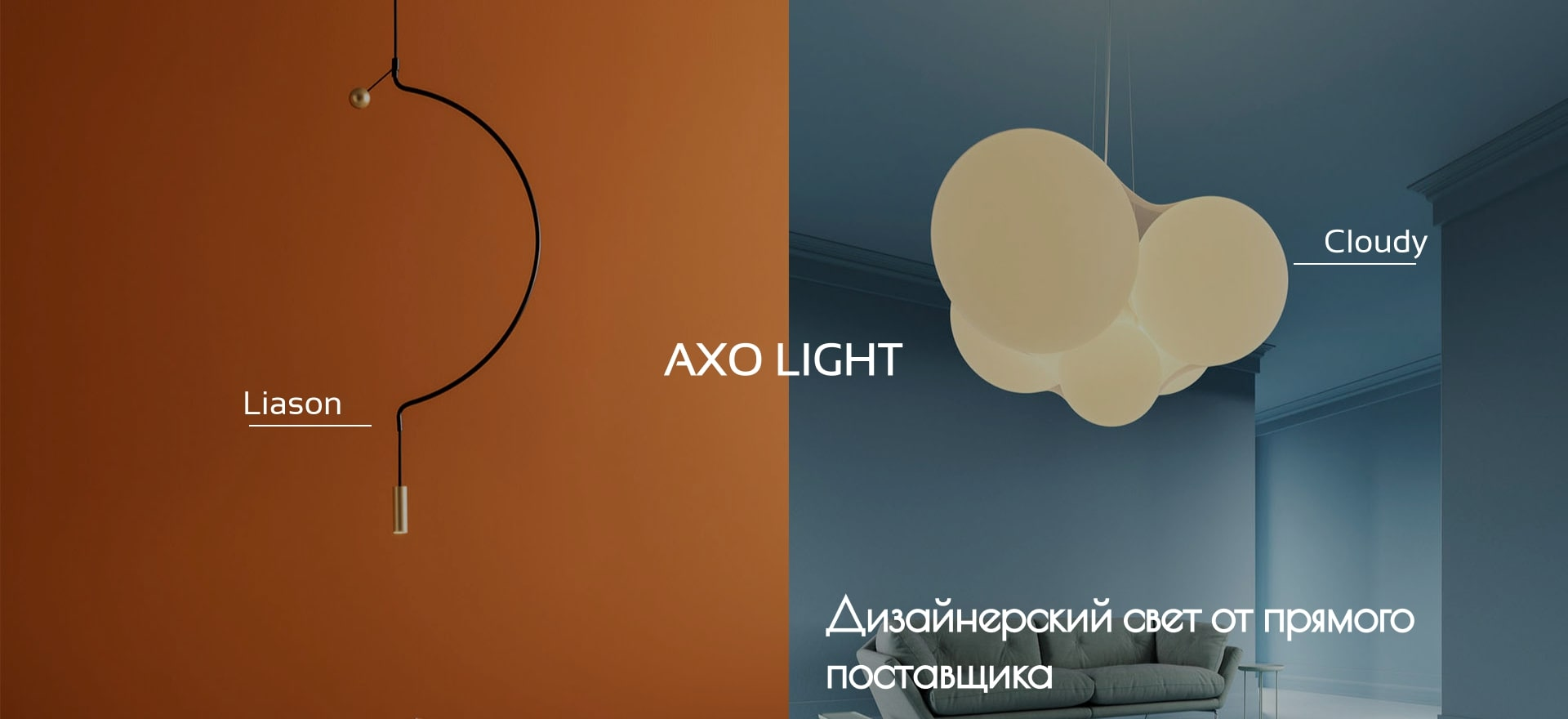 slider-axo-light